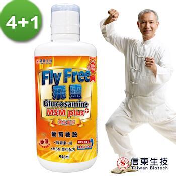 【信東生技】Fly Free飛靈葡萄糖胺液4入(加一元多一件)