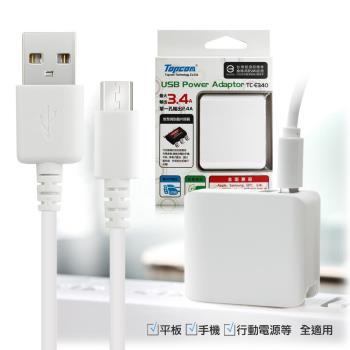 TOPCOM 5V/3.4A電源供應器,快速充旅充-2PORT+MICRO USB充電傳輸線組合