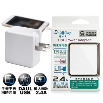 電池王 5V/ 2.4A輸出雙孔USB充電器For iphone系列,ipad,ASUS,SAMSUNG
