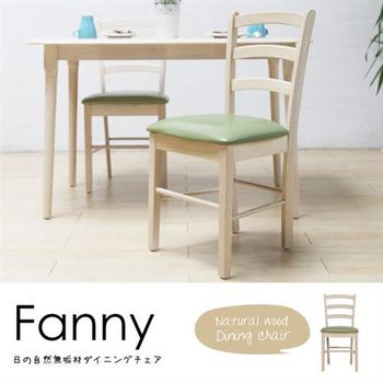 【H&D】芬尼簡約無印橡木色皮質餐椅