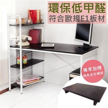 【澄境】低甲醛雙向書架型電腦桌/工作桌 -經典黑