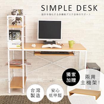 【澄境】極簡雙向層架型鍵盤電腦桌/工作桌 -黑色