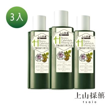 【tsaio上山採藥】芍藥金盞花潤白乳液Ⅱ 180ml 3入
