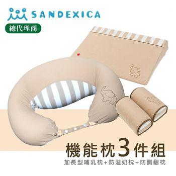 台灣總代理 日本Sandexica ★媽媽寶寶枕3件組彌月禮★哺乳枕+防吐奶枕+防側翻枕 - 卡其小象