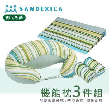 台灣總代理 日本Sandexica 哺乳枕+防吐奶枕+防側翻枕-三件組彌月禮 - 藍綠條紋