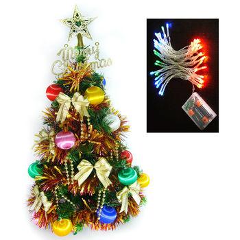 台灣製可愛2呎/2尺(60cm)經典裝飾聖誕樹(彩色絲球系裝飾)+LED50燈電池燈彩光