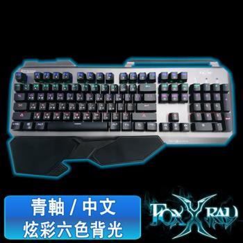 【FOXXRAY】冰晶戰狐機械電競鍵盤FXR-HKM-08