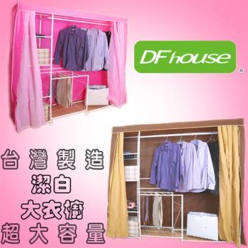 《DFhouse》潔白大容量大衣櫥-2色