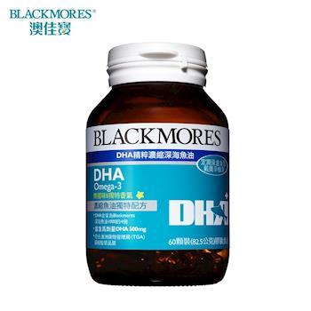 澳佳寶Blackmores DHA精粹濃縮深海魚油