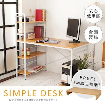 【澄境】耐磨防潑水雙向層架型電腦桌/工作桌 -甜蜜粉