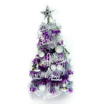 台灣製繽紛2呎(60cm)紫色金箔聖誕樹(+銀色系裝飾) (不含燈)