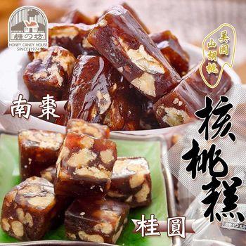 【糖坊】核棗皇核桃糕100g*10包(南棗/桂圓任選)