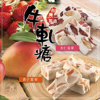 【糖坊】季節限定果乾軟牛軋糖120g*6包(夏果香芒/杏仁莓果任選)