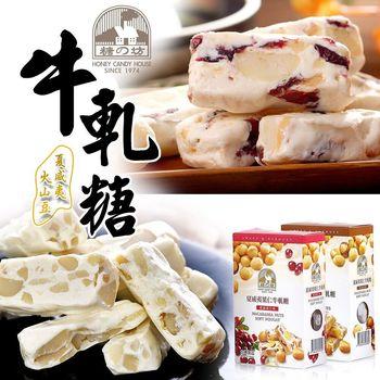 【糖坊】夏威夷豆綜合軟牛軋糖120g*10盒(原味/蔓越莓任選)
