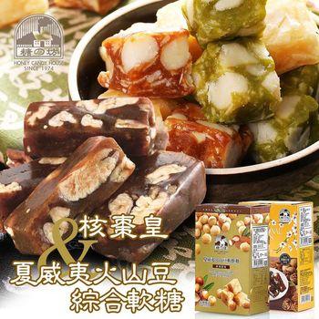 【糖坊】熱銷禮盒120g*6盒(夏豆綜合軟糖/南棗核桃糕任選)