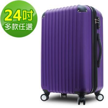 【Bogazy】城市風旅 24吋ABS防刮可加大行李箱(多色任選)