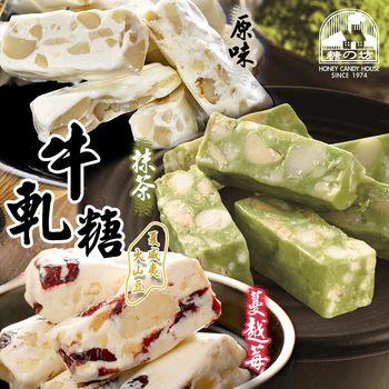 【糖坊】夏威夷火山豆軟牛軋糖禮盒300g*4盒(原味/蔓越莓/抹茶任選)