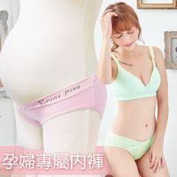 【甜心嚴選】甜心俏媽咪 舒適棉質低腰交叉減壓孕婦內褲4色組合