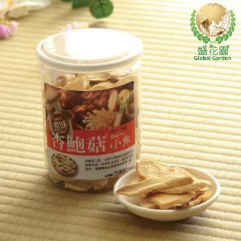 盛花園 杏鮑菇原味+香菇小點原味+鴻喜菇小點原味3件組