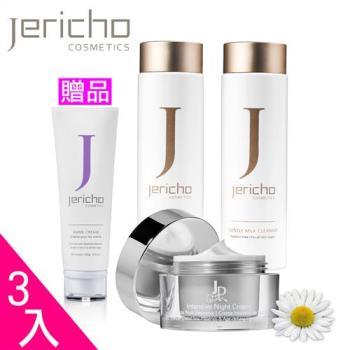 Jericho 潔淨抗皺煥膚3件組-卸妝乳+白金級晚霜+化妝水(送護手乳)
