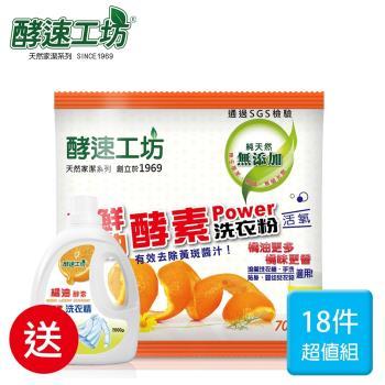 酵速工坊-橘油酵素洗衣粉(700g x18包) (贈送橘油酵素洗衣精2kg x1及洗衣粉收納桶x1)