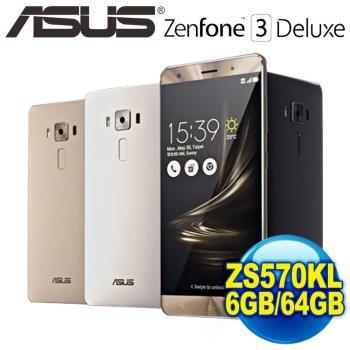 ASUS ZenFone 3 Deluxe ZS570KL 四核5.7吋極速機皇 6G/64G 送 9H鋼化玻璃貼 專用保護殼 車用手機支架 手機指環扣