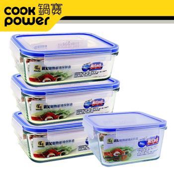 【鍋寶】大容量保鮮盒3+1組 EO-BVC1601Z3BVC1102