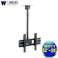 《威名》 32~55吋液晶電視C系列懸吊架