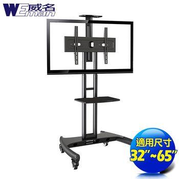 《威名》32~65吋可移動式液晶電視立架
