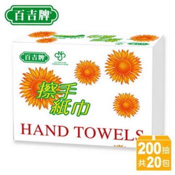 百吉牌 擦手紙巾(200張x20包/箱)