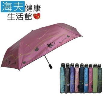 【海夫健康生活館】23吋 色膠 偷吃貓 自動開收傘
