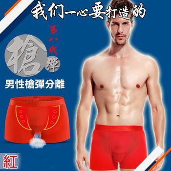 《蘇菲雅》VK英國衛褲.第八代VKWEIKU頂級莫代爾纖維 槍彈分離磁石款陰囊袋四角內褲(紅色)