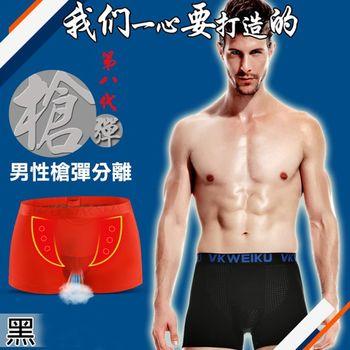 《蘇菲雅》VK英國衛褲.第八代VKWEIKU頂級莫代爾纖維 槍彈分離磁石款陰囊袋四角內褲(黑色)
