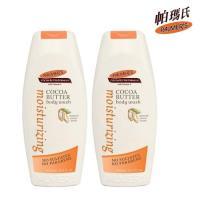 帕瑪氏極緻保濕沐浴乳2瓶組(有機合作農場的有機認證可可豆)