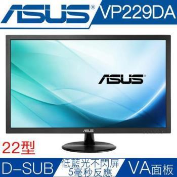 ASUS華碩 VP229DA 22型低藍光不閃屏液晶螢幕