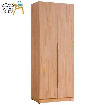 【文創集】凱悅 木紋2.5尺實木開門式單抽衣櫃(二色可選+單吊桿+開放層格)