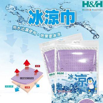 【南良 HH】冰涼巾 20x78cm (4包裝)
