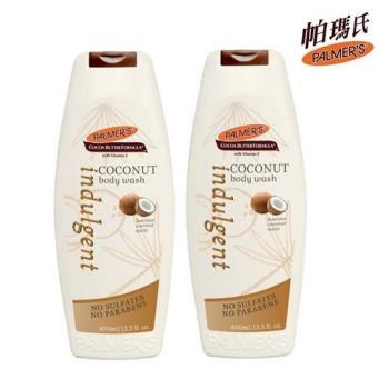 帕瑪氏香氛水潤沐浴乳2瓶組(奢華濃郁的椰子香氛)