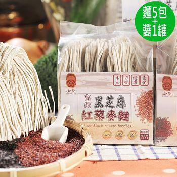 【弘益】紅藜麥黑芝麻麵醬雙享6件組(麵5包+醬1罐)