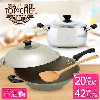 【頂尖廚師 Top Chef】鈦合金頂級中華42公分不沾炒鍋+搭304不鏽鋼湯鍋