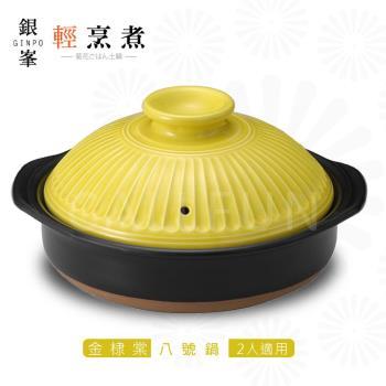 【日本萬古燒】銀峯GINPO 菊花輕量鍋 八號砂鍋(金棣棠)‧日本製