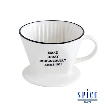SPICE日本 白色陶瓷紋理咖啡濾杯