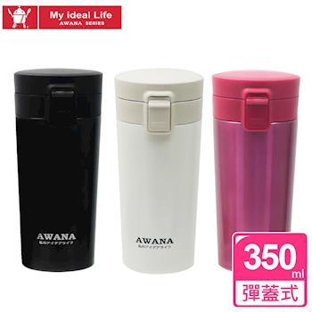AWANA 不鏽鋼彈蓋式保冷保溫瓶350ml