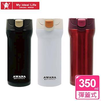 AWANA 不鏽鋼彈蓋式汽車保溫保冷杯保溫瓶350ml