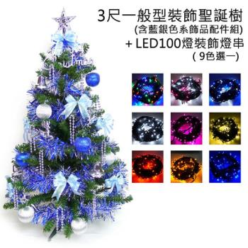 幸福3尺/3呎(90cm)一般型裝飾綠聖誕樹 (藍銀色系)+100燈LED燈串一條(含跳機控制器)