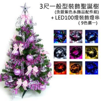 幸福3尺/3呎(90cm)一般型裝飾綠聖誕樹 (銀紫色系)+100燈LED燈串一條(含跳機控制器)