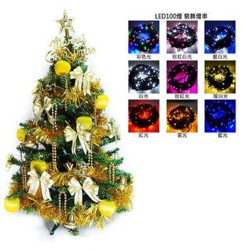 幸福3尺/3呎(90cm)一般型裝飾綠聖誕樹 (金色系)+100燈LED燈串一條(含跳機控制器)