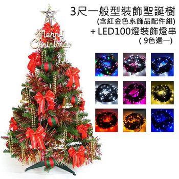 幸福3尺/3呎(90cm)一般型裝飾綠聖誕樹 (紅金色系)+100燈LED燈串一條(含跳機控制器)
