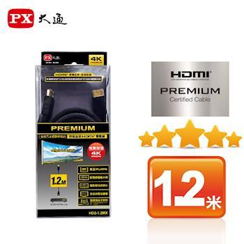 【PX大通】PREMIUM特級高速HDMI傳輸線(1.2米) HD2-1.2MX