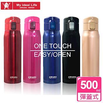 AWANA 真空不鏽鋼經典保溫保冷瓶保溫杯 500ml
